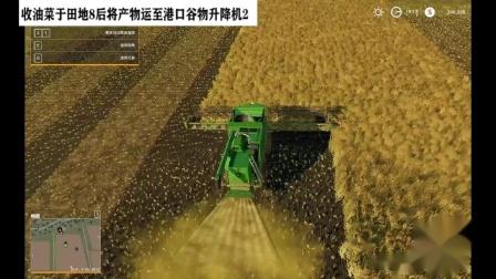 收油菜于田地8后将产物运至港口谷物升降机2.mp4