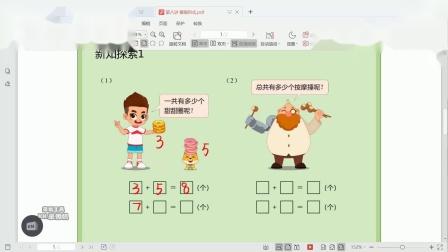 芹菜老师暑假一年级第七讲和第八讲复习视频