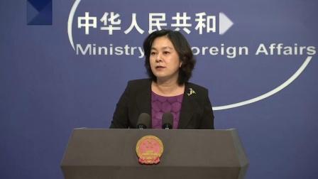 """中美""""新冷战""""正在成形?外交部回应:依然期待美国政策制定者们能够回归理性"""