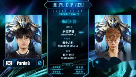 星际争霸2 7月21日斗鱼杯2020S1小组赛C组 Parting(P) vs Zest(P) 2020