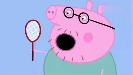 小猪佩奇:猪爸爸自己做了一个泡泡器,泡泡吹的好大呀,太厉害了