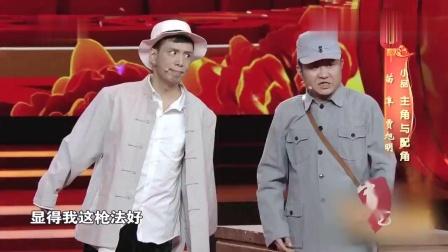 小品《主角与配角》苗阜贾旭明重新演绎经典