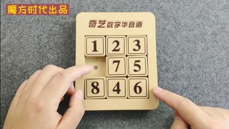 魔方时代出品数字华容道教程玩法教学培训儿童最强大脑比赛项目