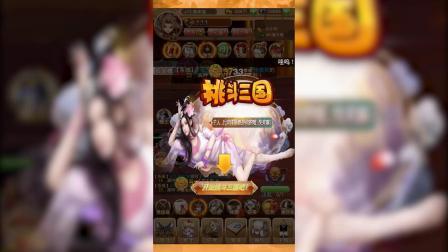 【3733游戏】挑斗三国(天天送充值)