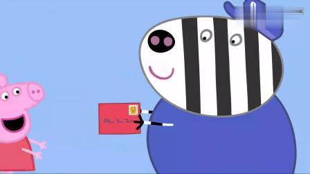 小猪佩奇:佩奇和快递员一起去送信,都来参加派对,好热闹啊