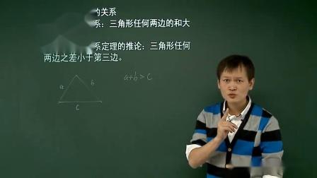 学而思初二数学,三角形三条边的关系讲课视频,【朱韬】初中八年级数学教学视频