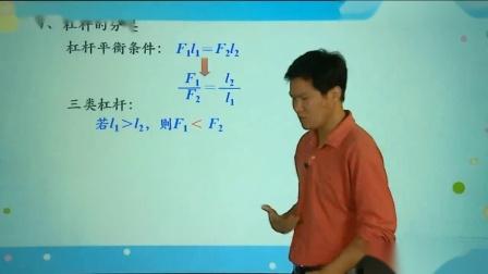 学而思初二物理,杠杆讲课视频,杜春雨初中物理教学视频
