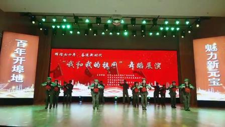 2019年8月2日元宝区文化馆《毛的战士最听党的话》
