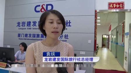 龙岩城区:国内跨省团队游迎来重启 旅行社蓄势待发迎战暑期