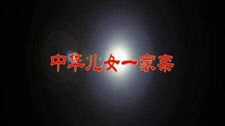 舞蹈-中华儿女一家亲.mp4