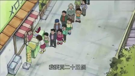 哆啦A梦没抢到菠萝面包,还想靠道具争夺,幸好及时收手.
