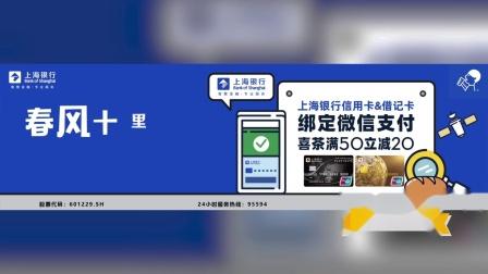 2020.5.15上海银行-喜茶结案视频