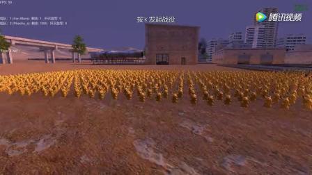 史诗战争模拟器:一个钢铁侠来挑战一千个皮卡丘,被秒杀了?