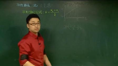 高一物理必修一预习课,匀变速直线运动讲解,学而思高中物理全套教学视频
