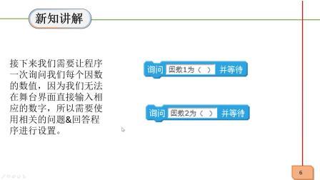 第25课 数学小老师 星慈光机器人scratch少儿编程中级班课程