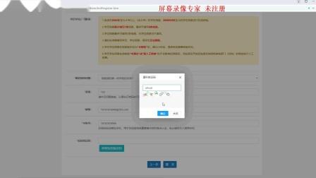 中国人事考试网注册.avi