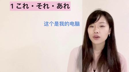 【日文教学  初級日語#2】これ/それ/あれ、~はどれですか、~は何ですか