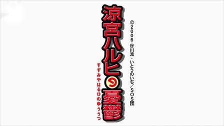 TV动画《凉宫春日的忧郁》片头曲「冒険でしょでしょ?」平野綾