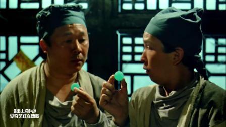 出土奇兵:两人吞了长生不老的珠子,变成兵马俑,活了500年