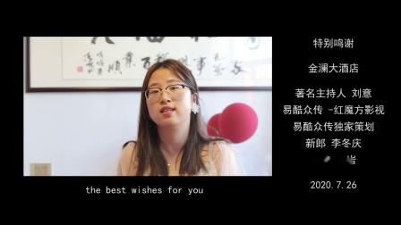 红魔方影视2020.7.26 新郎 -李冬庆 新娘-孙岩迎亲快剪.mp4
