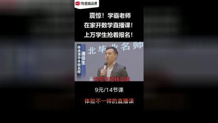 【限时特惠】初高中数学提分课,原价499,现在9元抢!!!