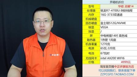 中正评测:5499元,华硕灵耀14锐龙轻薄本开箱,YOGA14S的终结者?锐龙R7-4700U