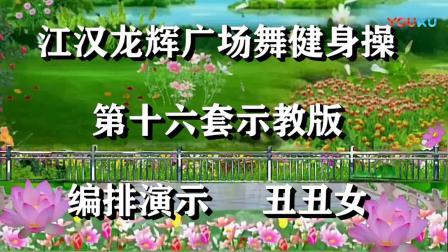 江汉龙辉广场舞健身操第十六套示教版合集