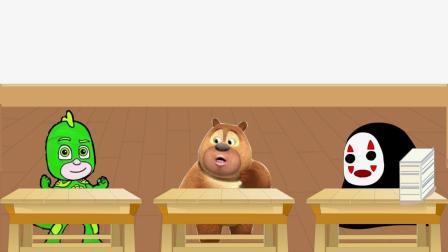熊二为了不交作业,竟然假扮失忆,被课代表一招拆穿,哈哈