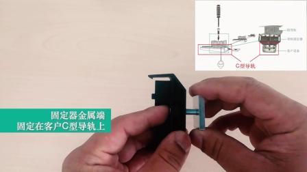 How To - 倍加福WCS 2B铝导轨安装
