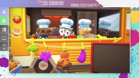 《胡闹厨房:自助餐》预告公布  将登陆次世代主机平台