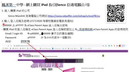 2020網上iPad教學