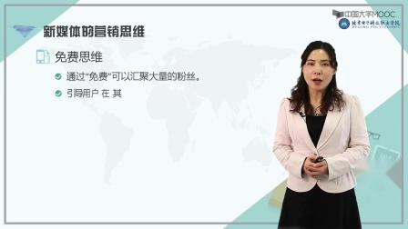 58    11.5 新媒体营销思维和微信营销1