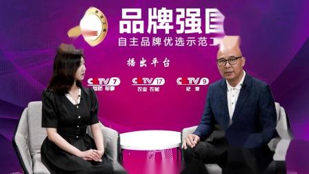 发现品牌栏目组采访全源科技产业控股(广东)有限公司