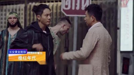 热血电视剧 #橙红年代 正义之战即将打响!#陈伟霆变身#失忆 硬汉