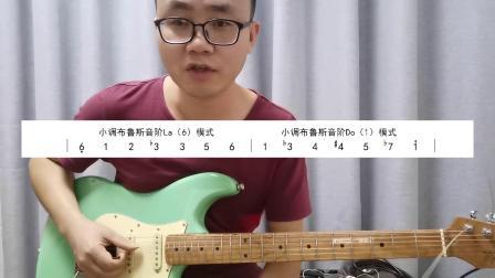 吉他布鲁斯即兴Solo教程(一):布鲁斯音阶详解