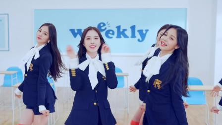 [杨晃]韩国青春女团Weeekly全新舞蹈版单曲Tag Me