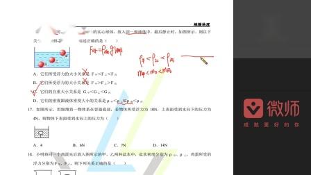 该如何准确解答浮力问题8