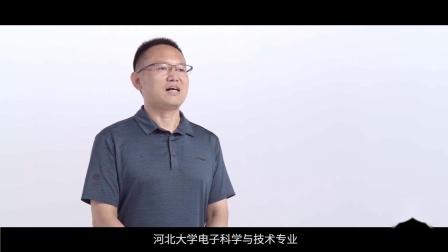 河北大学电子信息工程学院2020年电子科学与技术专业招生宣传片