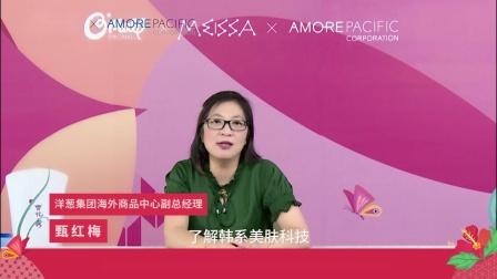 洋葱集团×爱茉莉太平洋集团正式达成战略合作关系