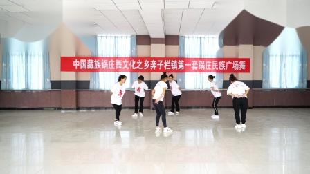 奔子栏镇第一套锅庄民族广场舞(叶日锅庄)