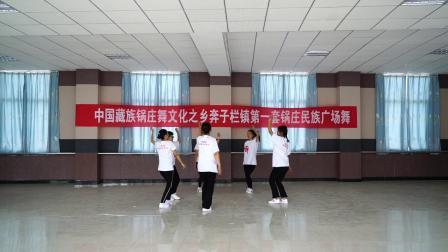 奔子栏镇第一套锅庄民族广场舞(书松锅庄)