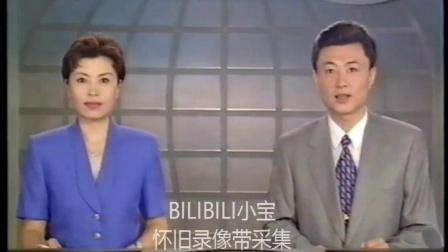 1998年6月27日CCTV-1收视指南及频道宣传片、新闻联播片头