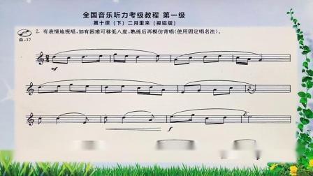 《全国音乐听力考级教程》第一级 第十课 下 《二月里来》 视唱版
