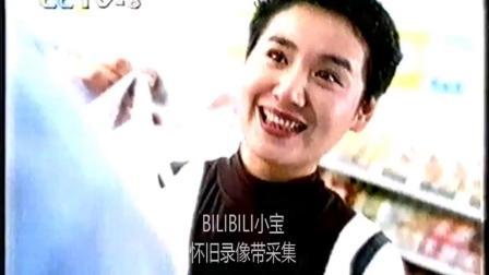 1999年CCTV-8频道宣传片及世界影视城 片头 广告片段[4:3]