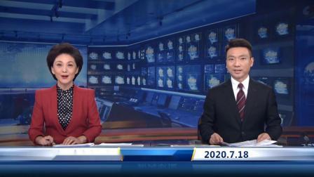 2020年7月18日新闻联播新片头、小片花、结尾(4K)