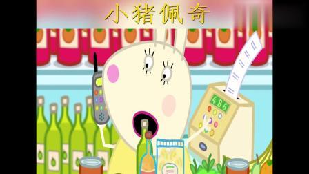 小猪佩奇:猪爸爸帮助兔小姐看冰淇淋店,可是冰淇淋都化了