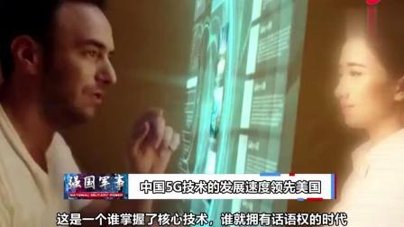 美国还能在全球5G领域称霸吗美专家:停止内斗,否则赶不上中国
