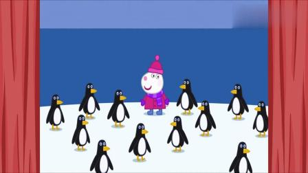佩奇:佩奇一家人来到了南极,佩奇和苏西两人和企鹅玩的太开心了