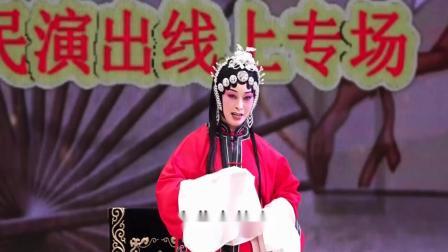 河北梆子《双错遗恨》残月如钩 周保娟演唱  司鼓杨双良 板胡杨杰  沧州市河北梆子剧团