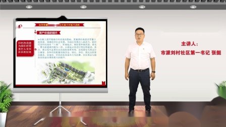 2020年7月广州市黄埔区刘村社区乡村振兴主题党课